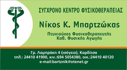 ΚΑΡΤΑ_ΜΠΑΡΤΖΩΚΑΣ